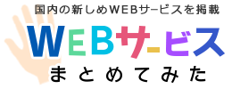 WEBサービスまとめてみた