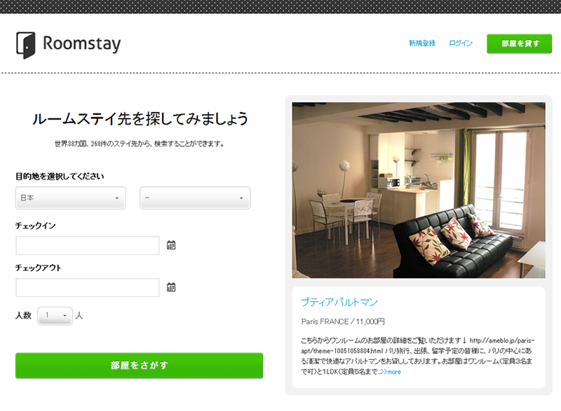 roomstay